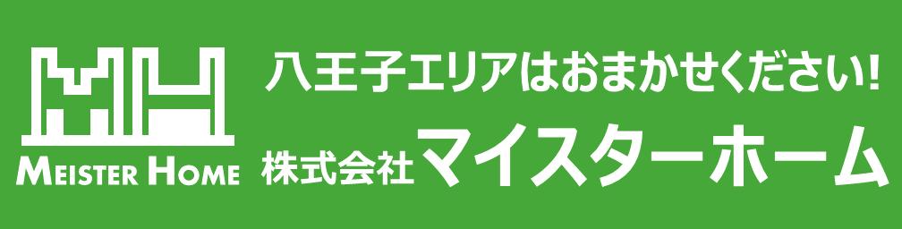 【公式】株式会社マイスターホーム